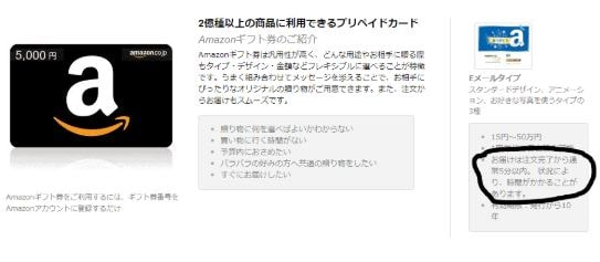 AmazonHPの公式サイト画面-ギフト券購入の注意